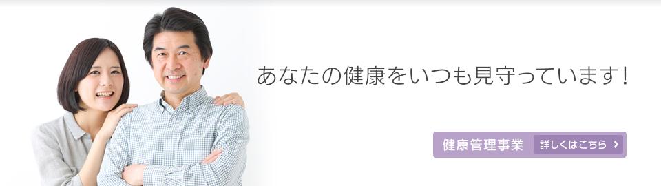 関東百貨店健康保険組合